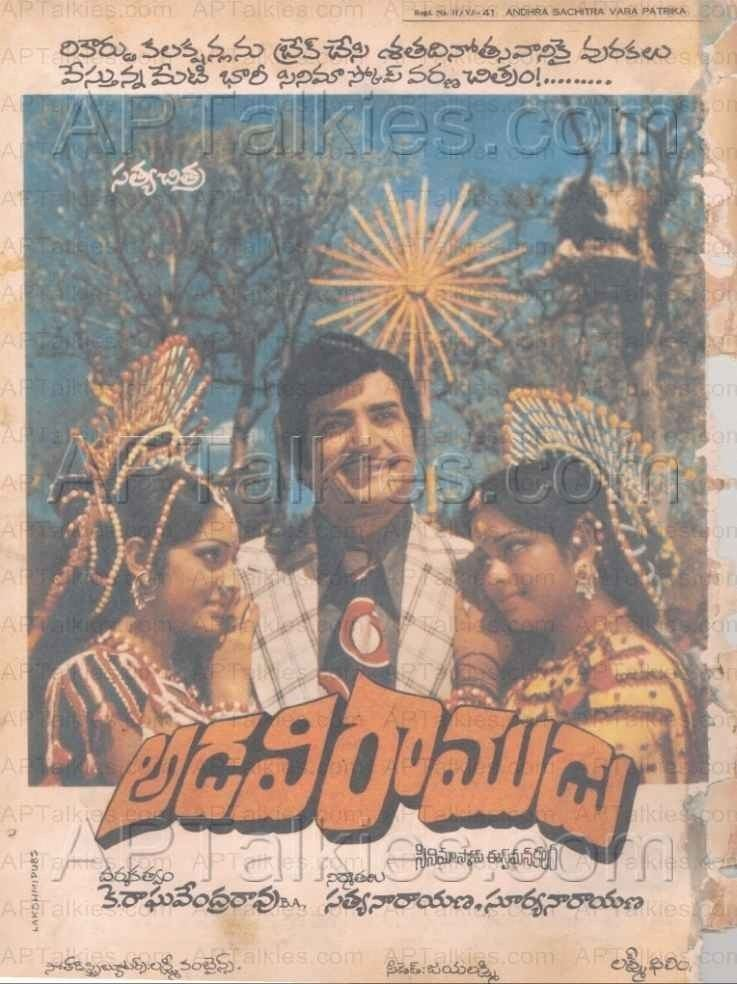 Adavi Ramudu (1977 film) Adavi Ramudu 1977 Telugu Movie Review Rating Ntramarao