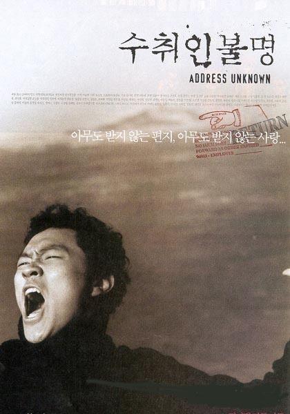 Address Unknown (2001 film) Address Unknown AsianWiki