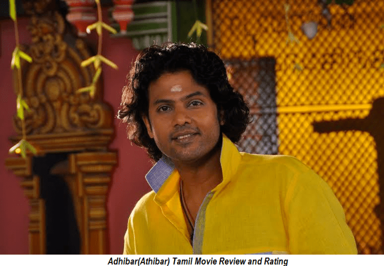 Adhibar AdhibarAthibar Tamil Movie Review and Rating First Day Collections