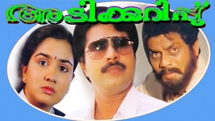 Adikkurippu Adikkurippu Malayalam Feature Film Mammootty Urvashi Jagathy