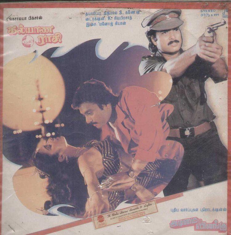 Adimai Vilangu Adimai Vilangu 1989 Kannada Vinyl LP Bollywoodvinylin