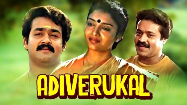 Adiverukal AdiverukalFull Malayalam MovieMohanlal Karthika Video Dailymotion
