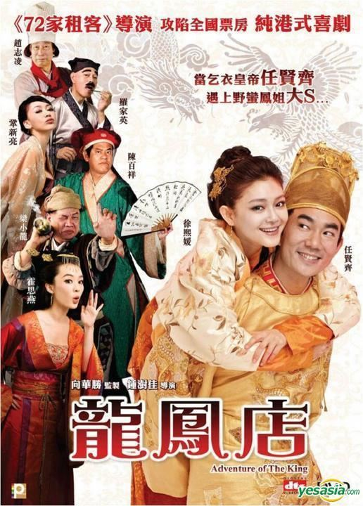 Adventure of the King YESASIA Adventure Of The King DVD Hong Kong Version DVD