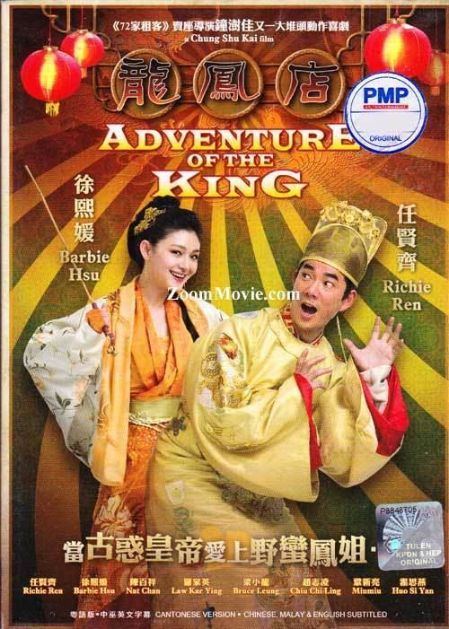 Adventure of the King Adventure Of The King DVD Hong Kong Movie 2010 Cast by Barbie
