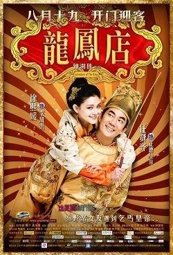 Adventure of the King Adventure of The King AsianWiki