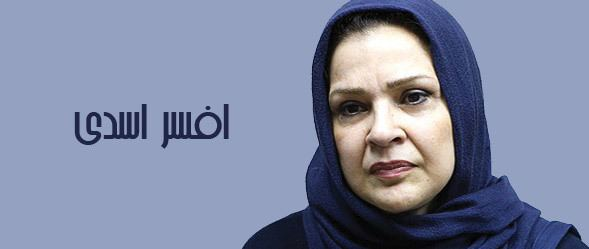 Afsar Asadi wwwwhatsupirancomFileUploadArtistProfileHeade