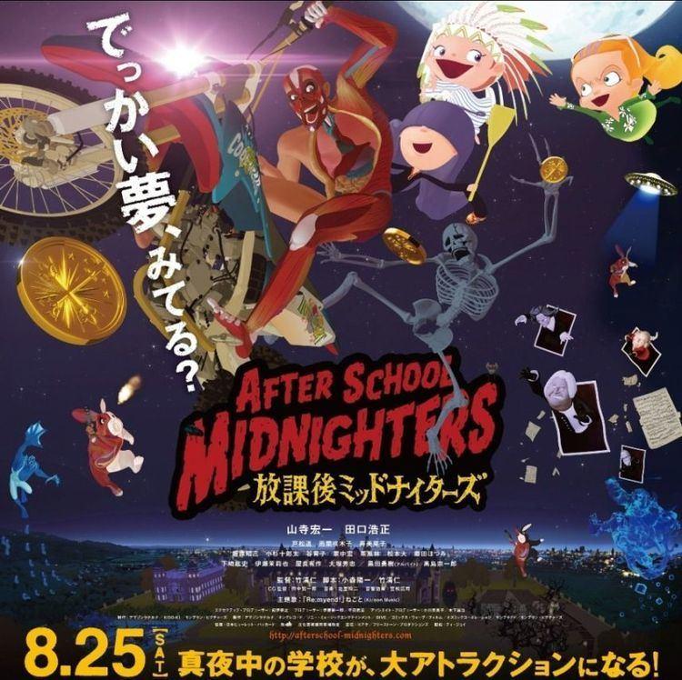 After School Midnighters Review Hkago MiddonaitzuAfter School