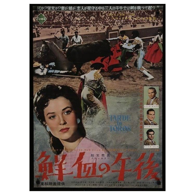 Afternoon of the Bulls Afternoon Of The Bulls Tarde de toros Japanese movie poster