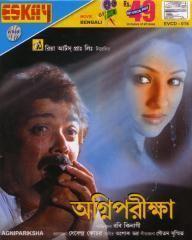 Agni Pariksha (2006 film) movie poster