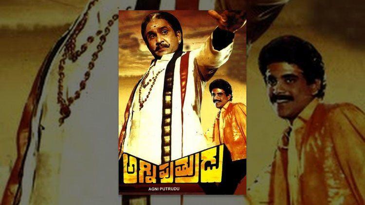 Agni Putrudu Agni Putrudu Full Length Telugu Movie ANR Akkineni Nagarjuna