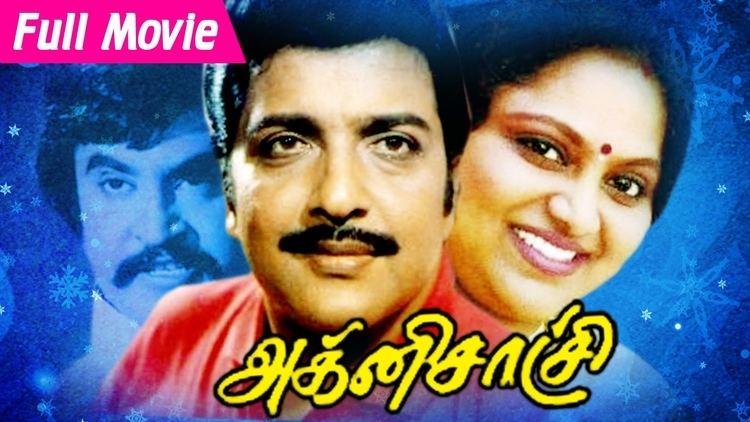 Agni Sakshi (1982 film) Agni Sakshi Tamil Full Movie Sivakumar Saritha Super Hit Tamil