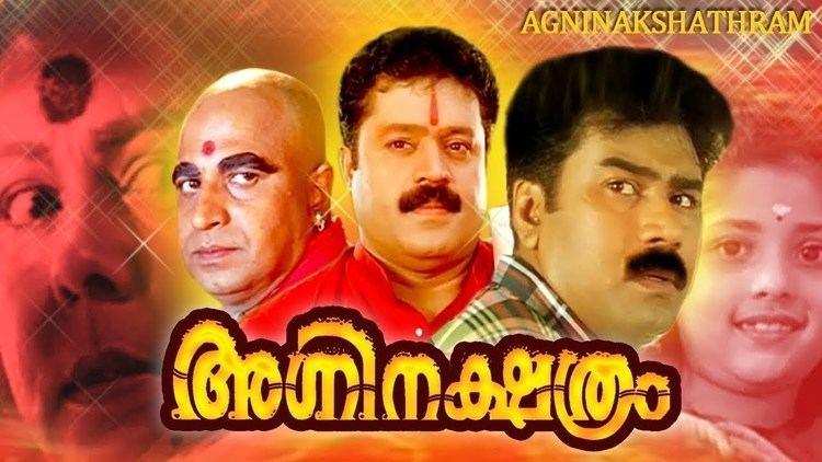 AGNINAKSHATHRAM Malayalam Full Movie | Suresh Gopi | Biju Menon | Indraja |  Horror Movies - YouTube