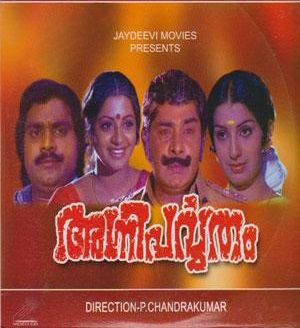 Agniparvatham movie poster