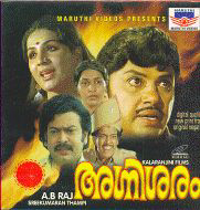 Agnisaram movie poster