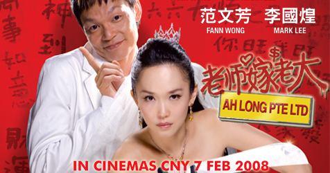 Ah Long Pte Ltd Shaw Online Movie Information