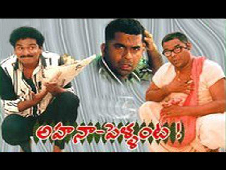 Aha Naa Pellanta (1987 film) Ahana Pellanta HD Movie watch online rajendra prasadkota srinivas