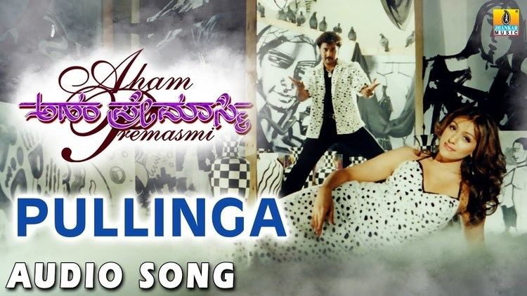 Aham Premasmi Pullinga Aham Premasmi Kannada Movie YouTube