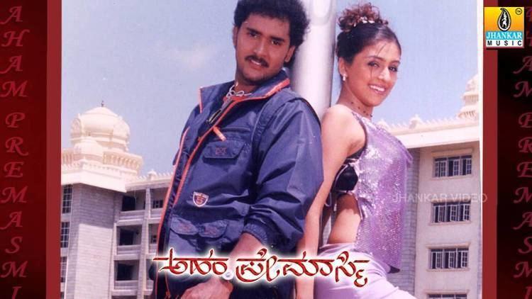 Aham Premasmi Oh Premave Naa Aham Premasmi Kannada Movie YouTube