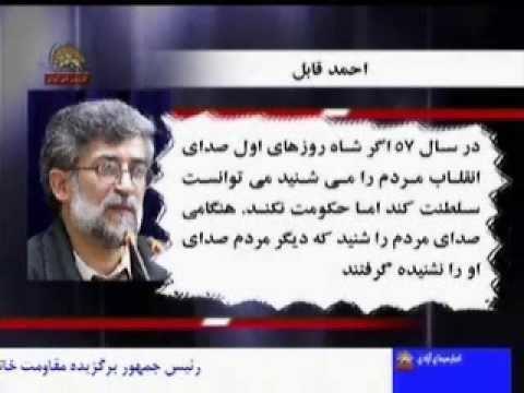 Ahmad Ghabel Ezharate Ahmad Ghabel Az Roohanione Ghom Mabni Bar Hazfe Velayate