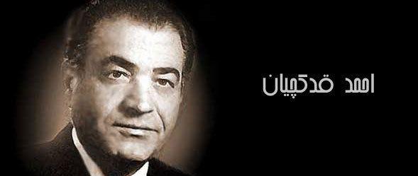 Ahmad Ghadakchian wwwwhatsupirancomFileUploadArtistProfileHeade