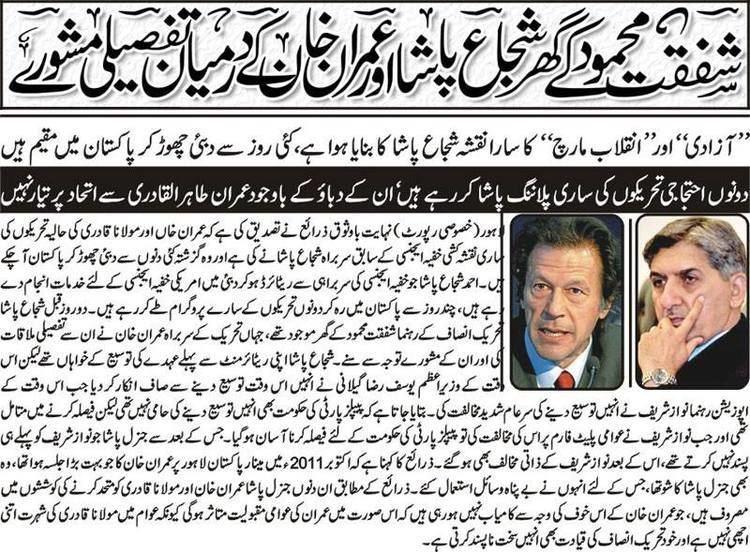 Ahmad Shuja Pasha Links between PTI and Lt Gen retd Shuja Pasha conformed