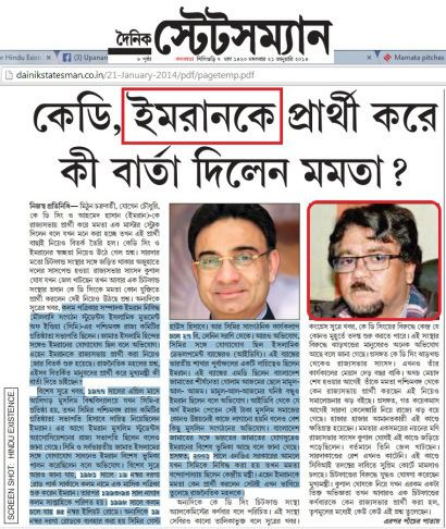 Ahmed Hassan Imran TMC nominates alleged Jihadi and SIMI supporter Ahmed