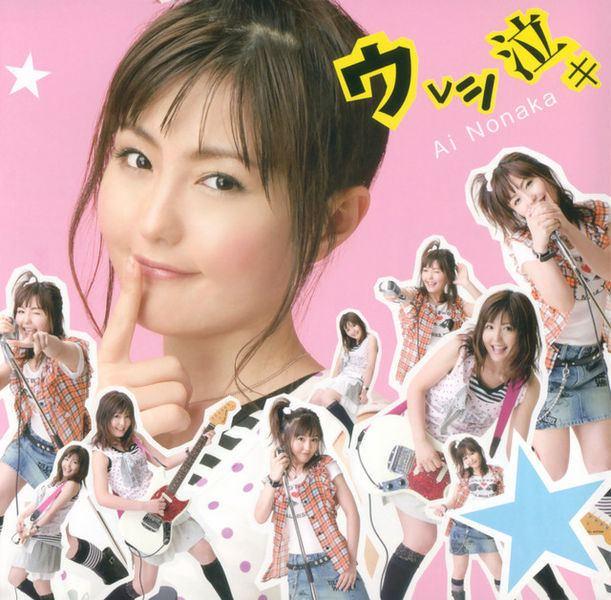 Ai Nonaka Ai Nonaka singer jpop