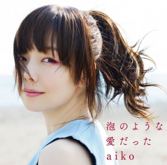 Aiko (singer) i1jpopasiacomnews416316i3jkh7l9uxjpg