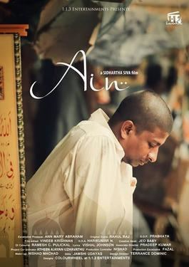 Ain (film) movie poster