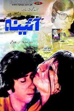 Aina (1977 film) movie poster