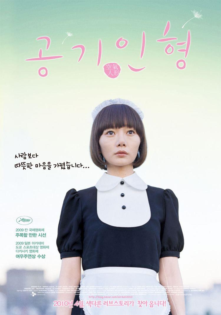 Air Doll Korean Movie Review 6 Air Doll 2009 The Grand Narrative