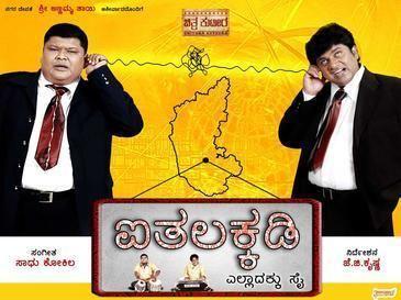 Aithalakkadi movie poster