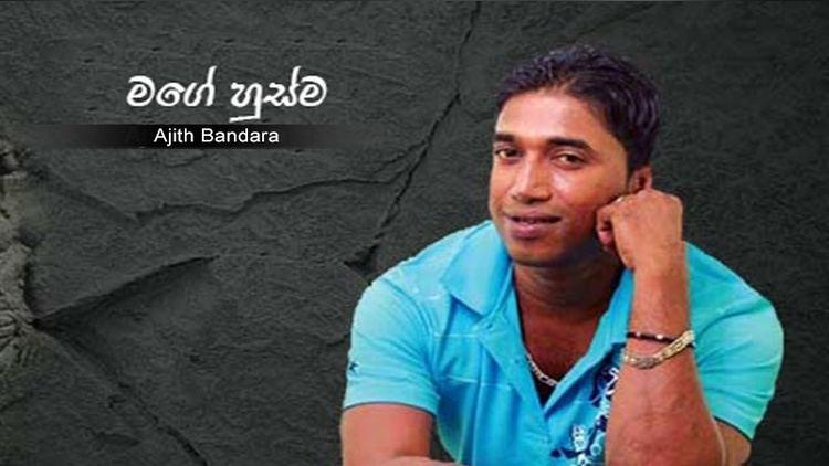 Ajith Bandara Mage Husma Ajith Bandara Download Sinhala MP3
