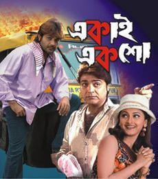 Akai Aaksho movie poster