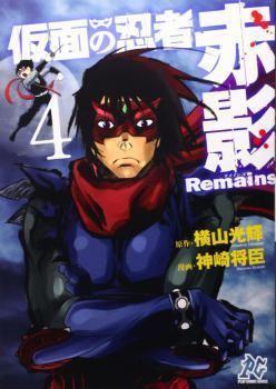 Akakage BakaUpdates Manga Kamen no Ninja Akakage Remains
