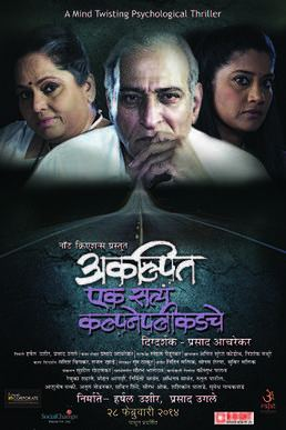 Akalpith movie poster