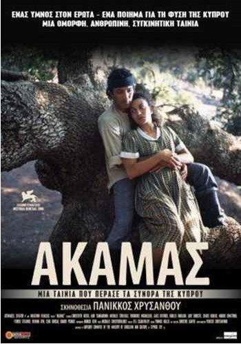 Akamas (film) teniesonlineucozcomld4638814032jpg
