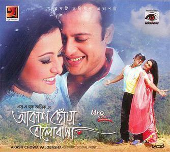 Akash Chhoa Bhalobasa Akash Chhoa Bhalobasa Wikipedia