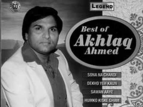 Akhlaq Ahmed Sona na chandi na koi mahal Akhlaq Ahmad YouTube