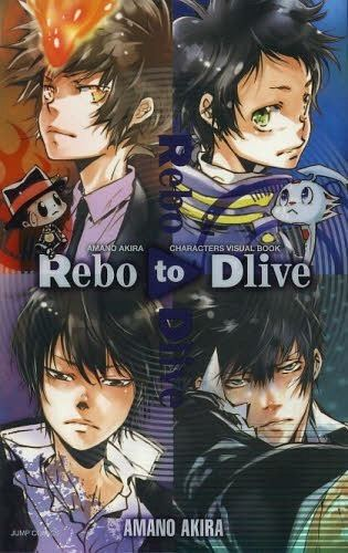 Akira Amano CDJapan Amano Akira Character39s Visual Book REBO to