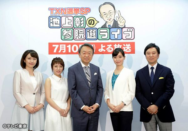 Akira Ikegami Upper House election live of TXN election SP Akira Ikegami TV TOKYO