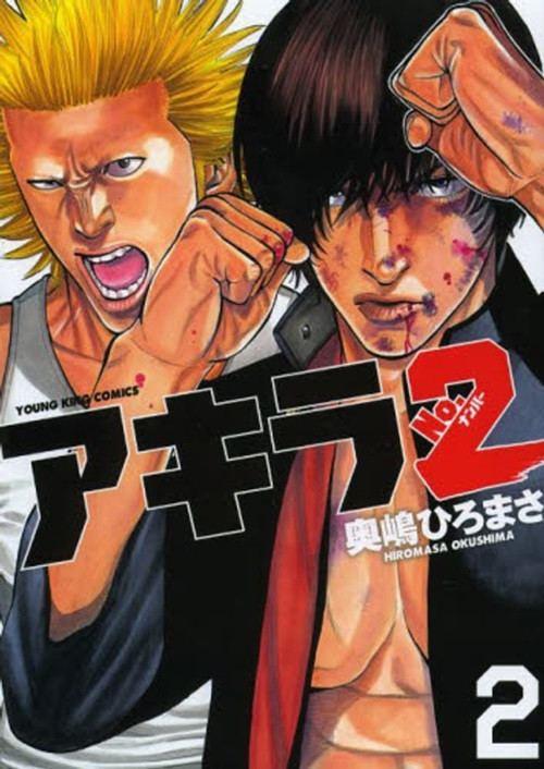 Akira No. 2 Crunchyroll High School Thug Manga Akira No2 Gets LiveAction