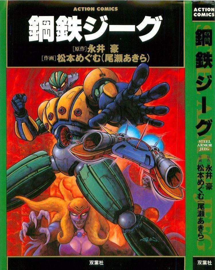 Akira Oze Kotetsu Jeeg by Go Nagai Akira Oze Cover by JUN Robots Mech