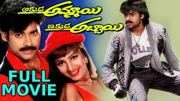 Akkada Ammayi Ikkada Abbayi Akkada Ammayi Ikkada Abbayi Telugu Full Movie Pawan Kalyan
