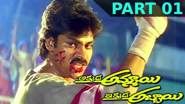 Akkada Ammayi Ikkada Abbayi Akkada Ammayi Ikkada Abbayi Telugu Full Movie Part 01 Pawan
