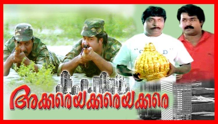 Akkare Akkare Akkare Akkare Akkare Akkare Malayalam Super Hit Full Movie Mohanlal