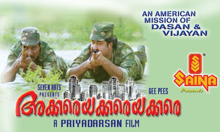 Akkare Akkare Akkare The Dasan and Vijayan Trilogy A Swashbuckling Trilogy in the True