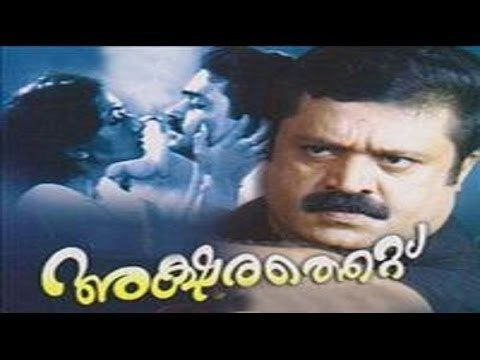 Aksharathettu Suresh Gopi Malayalam Full Length Movie Aksharathettu Full