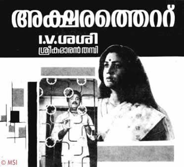 Aksharathettu Aksharathettu Plot Story Reviews Wiki Ratings Cast Crew And