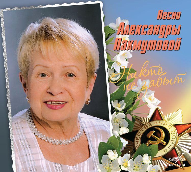 Aleksandra Pakhmutova melodysuuploadiblock51c51c9f8b0891af565613f4d